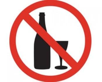 фото алкоголь нет