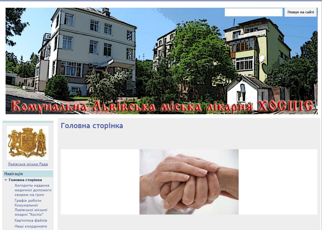 Сайт первой городской больницы 1